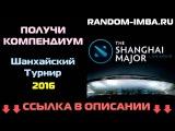 Random-Imba.ru - Компендиум на Шанхайский Турнир 2016 по Доте 2