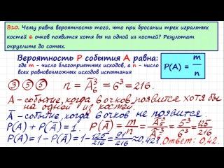 Задача по теории вероятностей #8