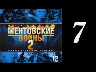 Ментовские войны Сезон 2 Серия 7 НТВ serial