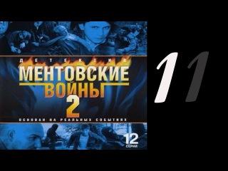 Ментовские войны Сезон 2 Серия 11 НТВ serial
