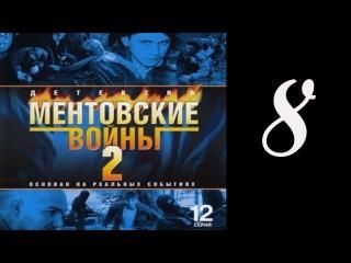 Ментовские войны Сезон 2 Серия 8 НТВ serial