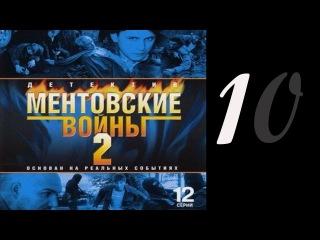 Ментовские войны Сезон 2 Серия 10 НТВ serial