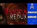 POSTAL REDUX | ПРИВЛЕКЛО ВНИМАНИЕ
