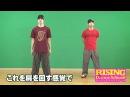 POPPIN' 肩のロール RISING Dance School KITE SHOULDER ROLL