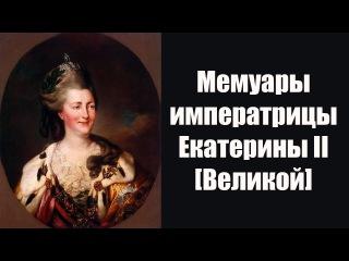 Мемуары императрицы Екатерины II