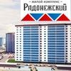 Микрорайон Радонежский в Томске