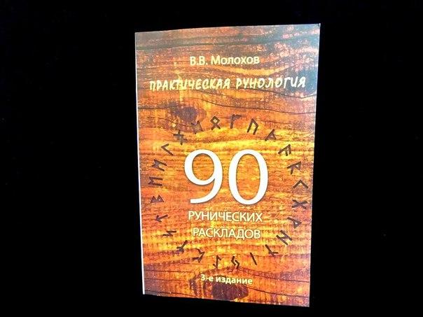 гадание по книге судеб 300 вопросов