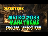 DiZeRTeaR - Metro 2033 Main Theme (Drum Version)