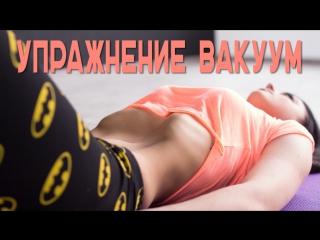 Упражнение вакуум. Лучшее упражнение для плоского живота [Workout | Будь в форме]