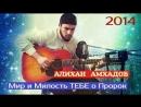 АЛИХАН АМХАДОВ - Мир и милость Тебе о Пророк HD 2014 1080p