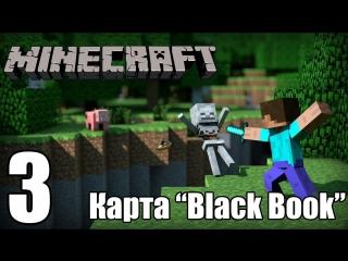 Играем в Minecraft: Black Book #3 - Это еще не все!
