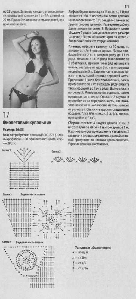 схема и описание купальника вязанного крючком бикини