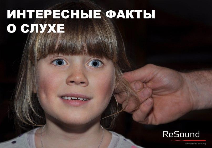 Слух человека играет одну из важнейших ролей в жизни