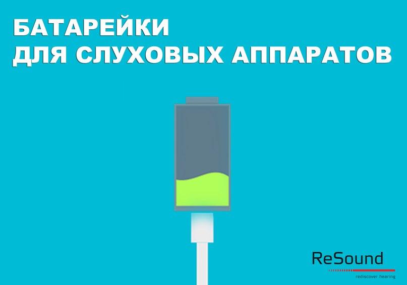 В зависимости от мощности слухового аппарата нужно использовать определенный тип батареек