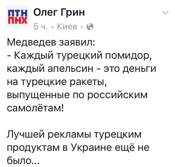 Турция запретила российскому транспорту осуществлять перевозки - Цензор.НЕТ 3972