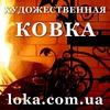 Художественная ковка Славянск