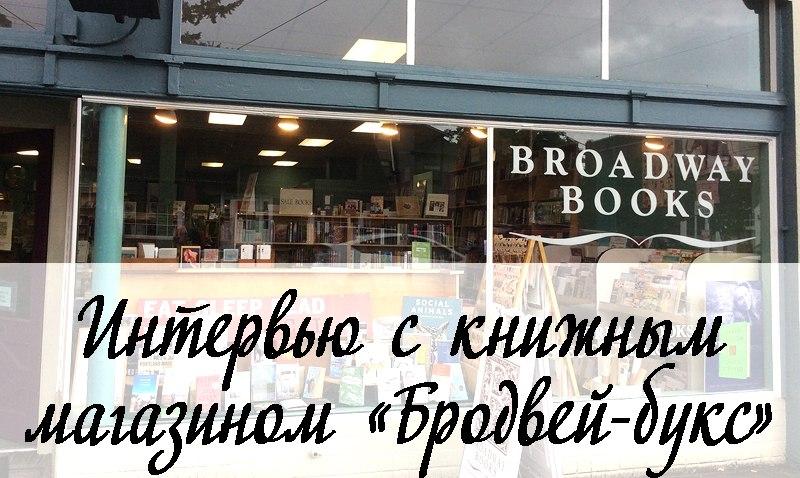 Интервью с книжным магазином «Бродвей-букс»