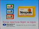 Реклама (ТНТ, 1999) Strepsils, Rama