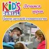 Кидс Дентал - детская стоматология в Киеве