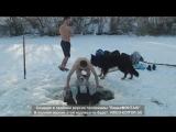 Косенівські купання на Водохреща)))