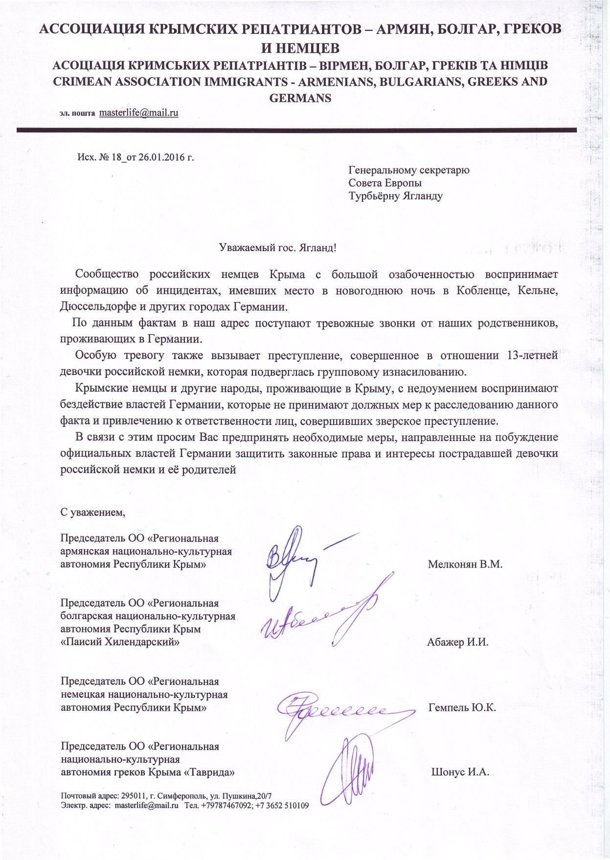 Обращение национальных сообществ Крыма в Совет Европы