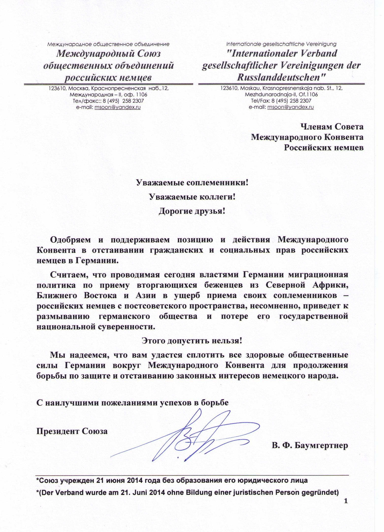 Обращение МСООРН по «делу Лизы Ф.»