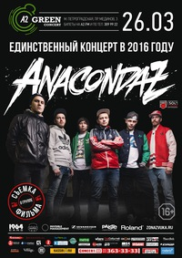 26.03 * Anacondaz * A2 Green Concert @Спб