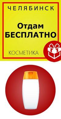 Косметика бесплатно челябинск