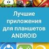 Игры на планшет Андроид бесплатно   Arhprim.ru