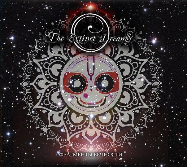 Новый альбом THE EXTINCT DREAMS - Фрагменты вечности (2016)