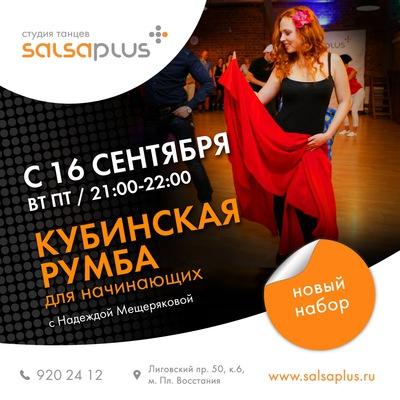 6bb7bf6b4092 RUMBA PLUS   Кубинская Румба и Афро в СПб   ВКонтакте