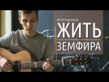 Земфира - Жить Fingerstyle by Yarushkin Maxim