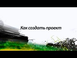 Toon Boom по-русски №02. Как создать проект в Animation (уроки)