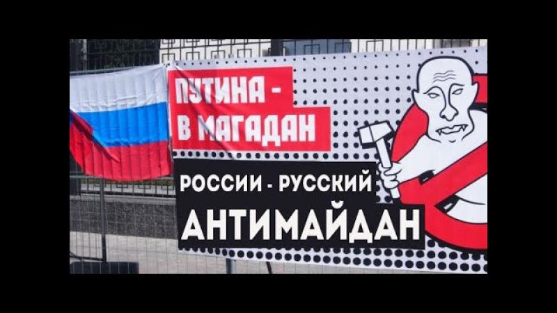 Валерий Пякин Антимайдан это проект по свержению Путина