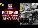 Renault R35 История танкостроения от EliteDualist Tv World of Tanks