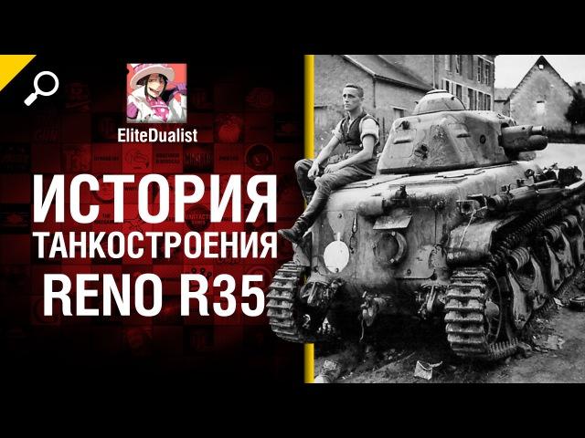 Renault R35 - История танкостроения - от EliteDualist Tv [World of Tanks]