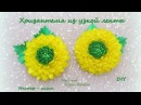 Хризантема из узкой ленты МК Ribbons Chrysanthemum DIY Kanzashi flower