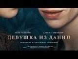 «Девушка из Дании» — фильм в СИНЕМА ПАРК