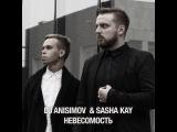Dj Anisimov & Sasha Kay - Невесомость