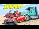 Аварии - ломаем машинки Тачки разбиваются 3D мультик игра для мальчиков про столкновения машин