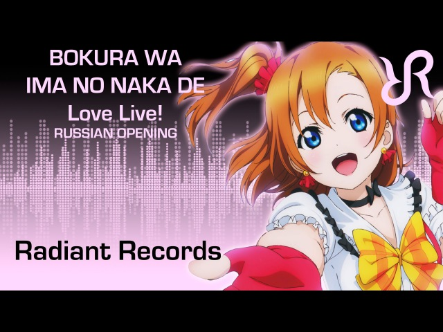 Love Live School Idol Project OP Bokura wa ima no naka de FULL RUS 9 people chorus cover AMV