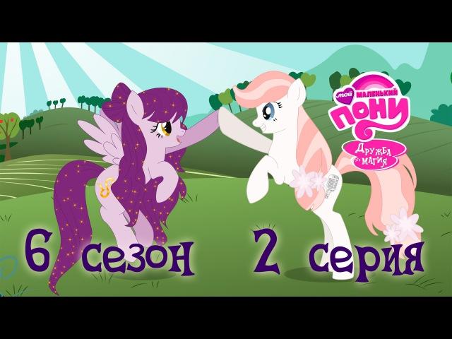 My Little Pony / Мой маленький пони 119 [6 сезон, 2 серия] (на русском озвучка/дубляж от CRYSHL)