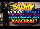 SAMP Pears Project - Всё таки он классный