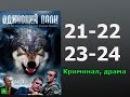 Одинокий волк 21 22 23 24 серии (заключительные) - криминальный сериал боевик детектив