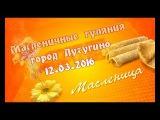 Масленица. г.Лутугино 12.03.2016
