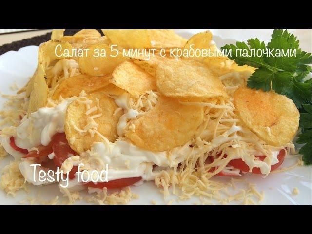 Салат За 5 Минут с Крабовыми Палочками быстрый и вкусный рецепт