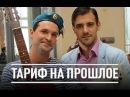 Тариф на прошлое все серии мистическая мелодрама Россия 2013