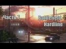 Battlefield Hardline - Стеклянные дома. Прохождение без комментариев. (Xbox One) № 7