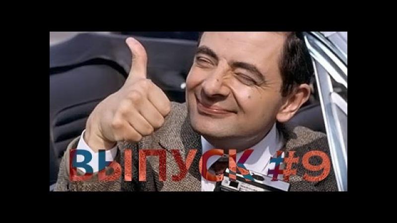 Приколы и эпическое видео 2016 9 - Шурик , Мистер Бин и Леонардо ди Каприо (18)