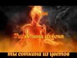 Усланов Вадим - Ты сделана из огня (караоке)